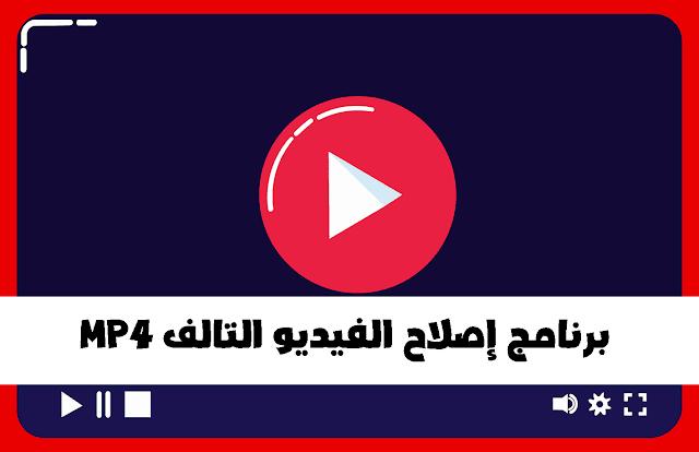 إصلاح الفيديو