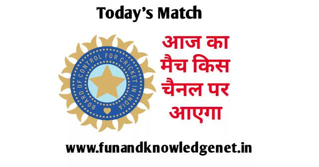 आज का मैच किस चैनल पर आ रहा है - Aaj Ka Match Kis Channel Par aa Raha Hai