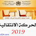 تاريخ إصدار مذكرة الحركات الانتقالية برسم الموسم الدراسي 2019/2020