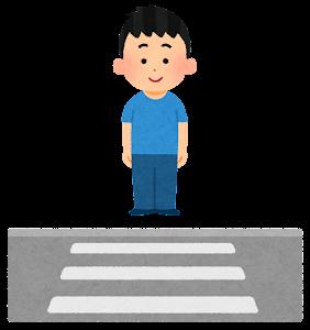 交通安全のイラスト「止まる」