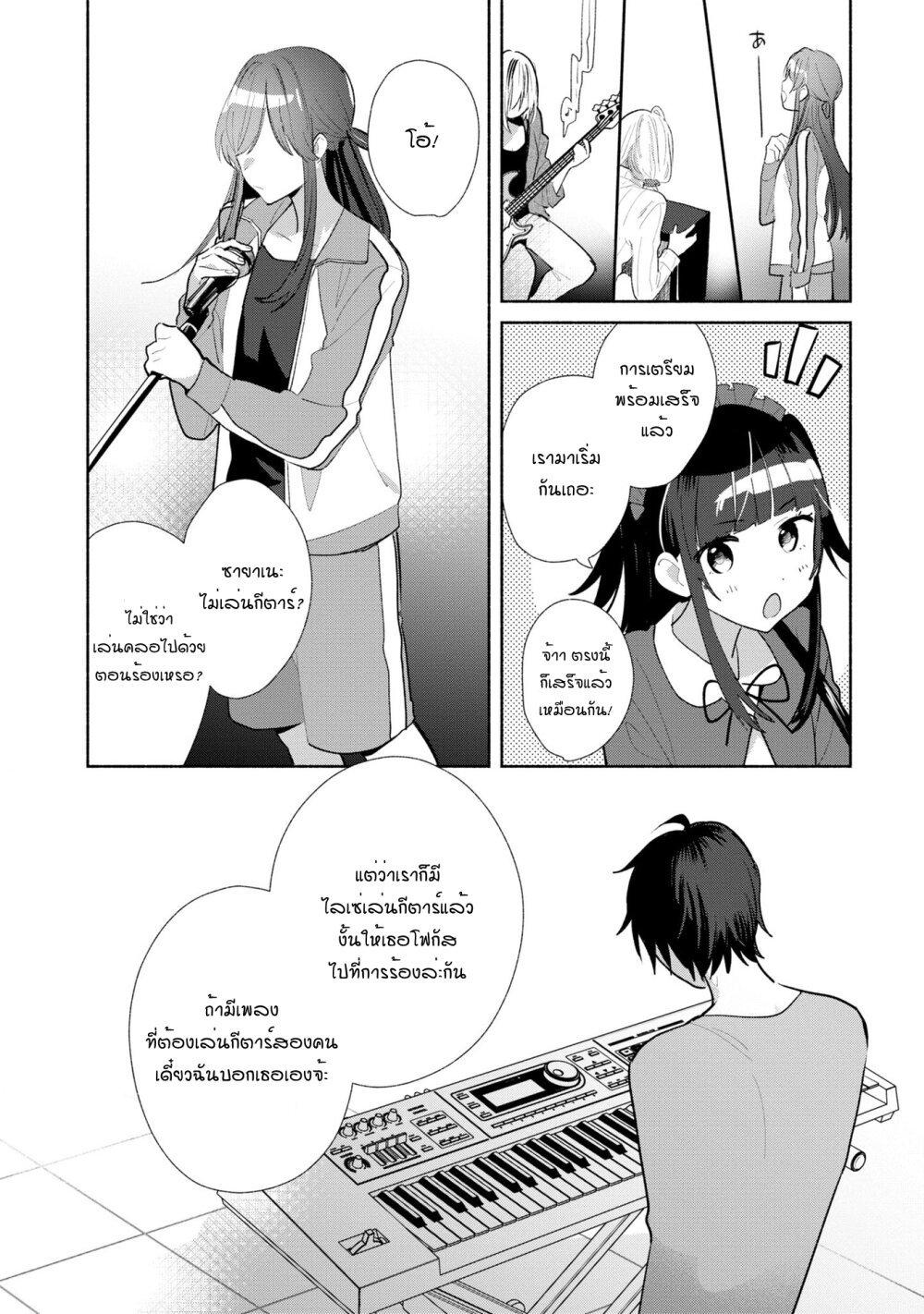 อ่านการ์ตูน Tell Me How to Forget About You ตอนที่ 5 หน้าที่ 11