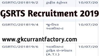 GSRTC Recruitment 2019, ojas gujarat, ojas jobs