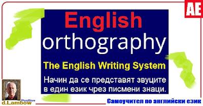 Английска ортография или правопис на английски език