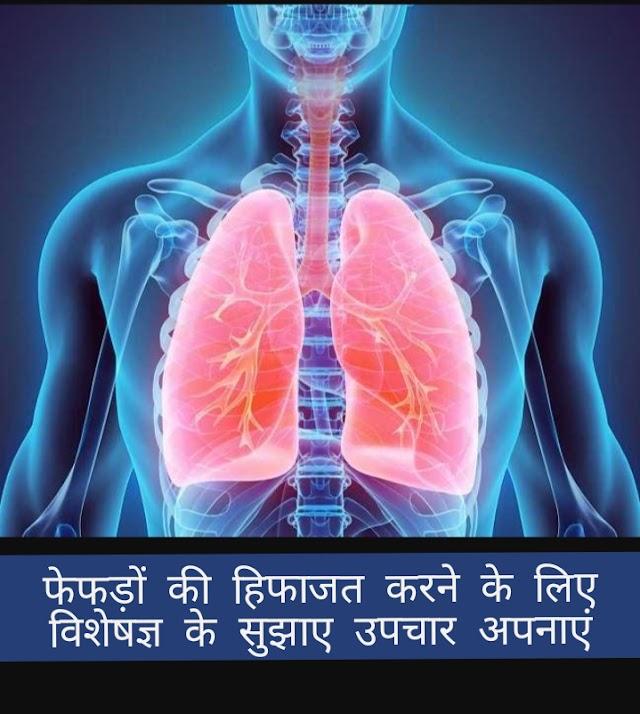 ईजी हर्बल concoction: प्रदूषण में फेफड़ों और मौसमी बीमारी से बचने के लिए एक्सपर्ट ने सुझाए ये उपाय ।  हिन्दी शायरी एच