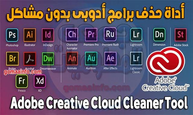 أداة حذف برامج أدوبى بدون مشاكل Adobe Creative Cloud Cleaner Tool