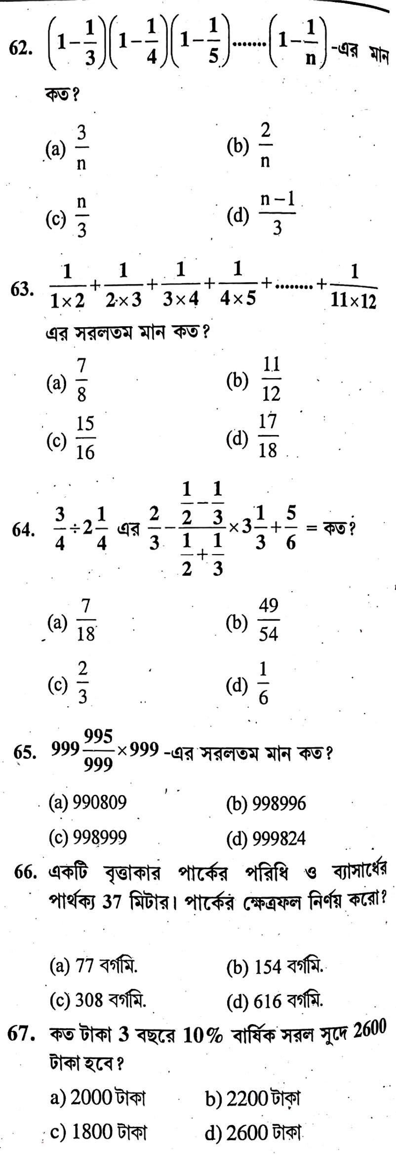 West Bengal Police Constable Preliminary Practice Set - 11 In Bengali    পশ্চিমবঙ্গ পুলিশ কনস্টেবল প্রিলিমিনারী প্র্যাকটিস সেট -১১
