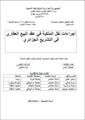مذكرة ماجستير: إجراءات نقل الملكية في عقد البيع العقاري في التشريع الجزائري PDF