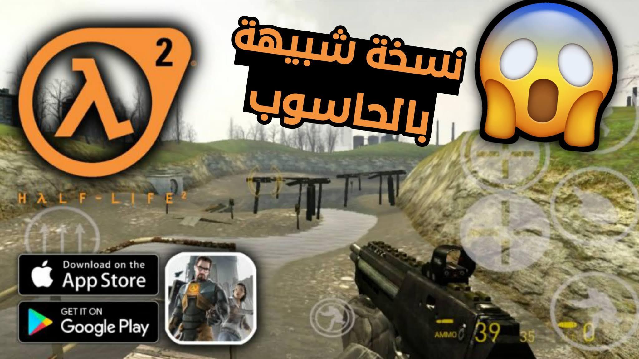 تحميل لعبة Half-Life 2 الأصلية للأندرويد