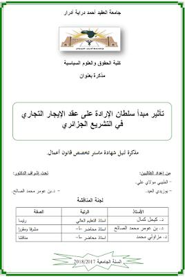 مذكرة ماستر: تأثير مبدأ سلطان الإرادة على عقد الإيجار التجاري في التشريع الجزائري PDF