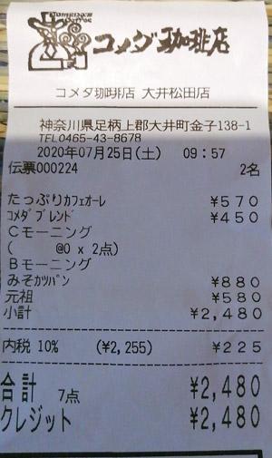 コメダ珈琲店 大井松田店 2020/7/25 飲食のレシート