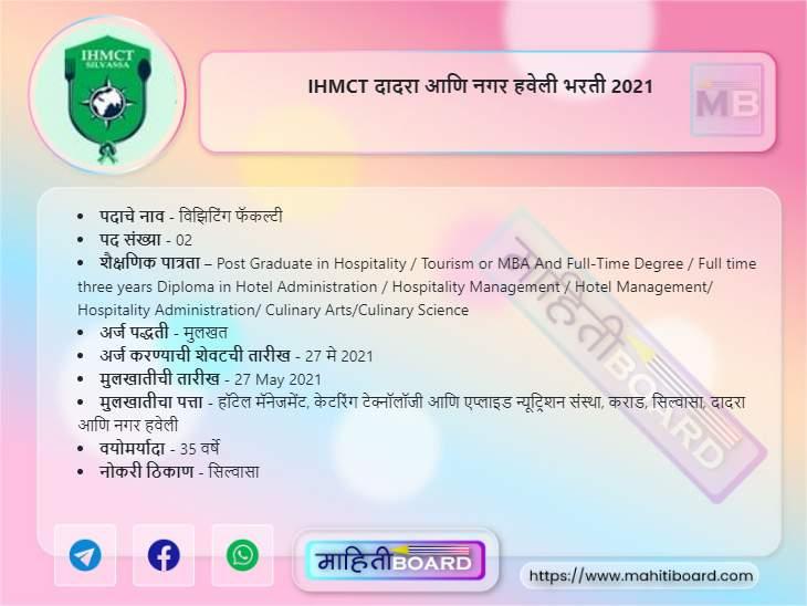 IHMCT Dadra and Nagar Haveli Bharti 2021