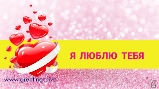 Russian Love Greetings 2018 HD Images.