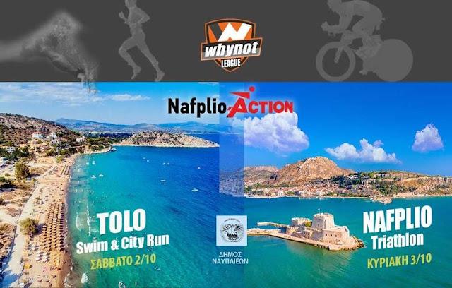 Nafplio Action 2021: Αγώνες τριάθλου 2 - 3 Οκτωβρίου σε Τολό και Ναύπλιο