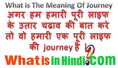 Journey ka matlab kya hota hai