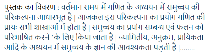 NCERT Mathematics Class-11 : Hindi PDF Book