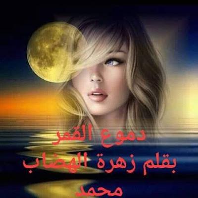 رواية دموع القمر - زهرة الهضاب ومحمد السبكي