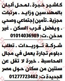 وظائف وسيط القاهرة يوم الجمعة – موقع عرب بريك
