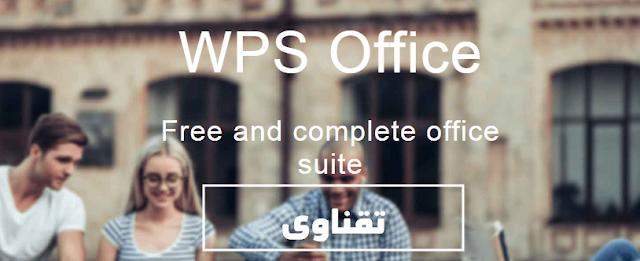افضل برنامج للقراءة والتعديل على الكتب وعمل عروض تقديمية وادرة قواعد البيانات wps office