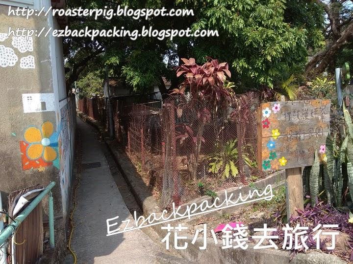 壁畫村入口注意