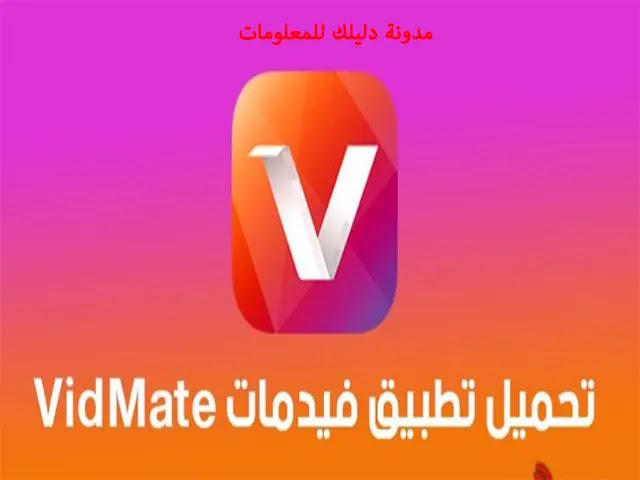 تحميل برنامج vidmate فيدمات لتنزيل الفيديوهات آخر اصدار 4.4508