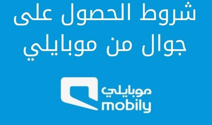 شروط الحصول على هاتف جوال من موبايلي