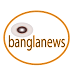Bangla news | Bd News | List of newspapers in Bangladesh | daily newspapers