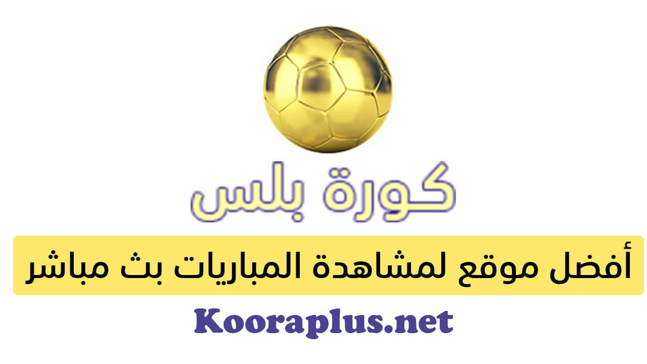 موقع كورة بلس | Koora Plus
