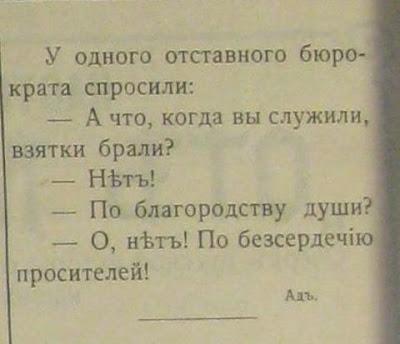 анекдоты про чиновников