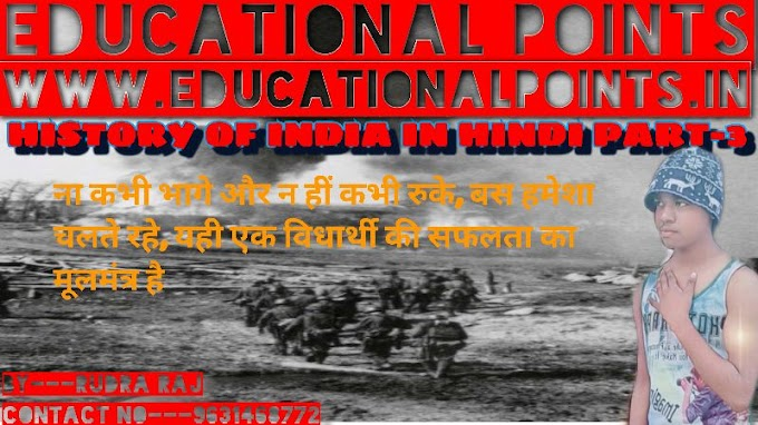 HISTORY OF INDIA IN HINDI BY EDUCATIONAL POINTS PART 3