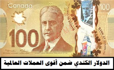 الدولار الكندي ضمن أقوى العملات -أكثر 10 عملات استقرارا | وظائف ناو