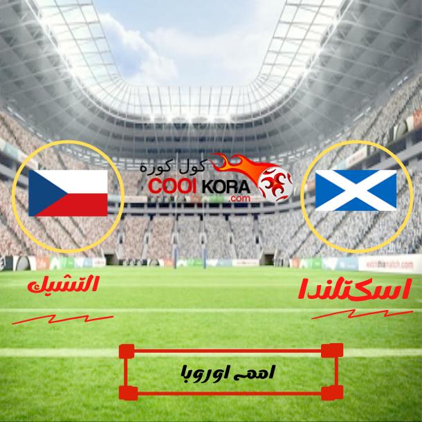 موعد مباراة اسكتلندا والتشيك بطولة امم اوروبا