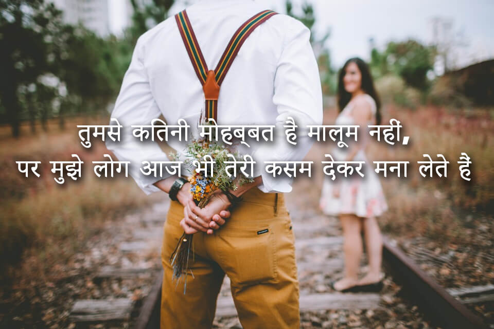 Heart Touching Lines In Hindia
