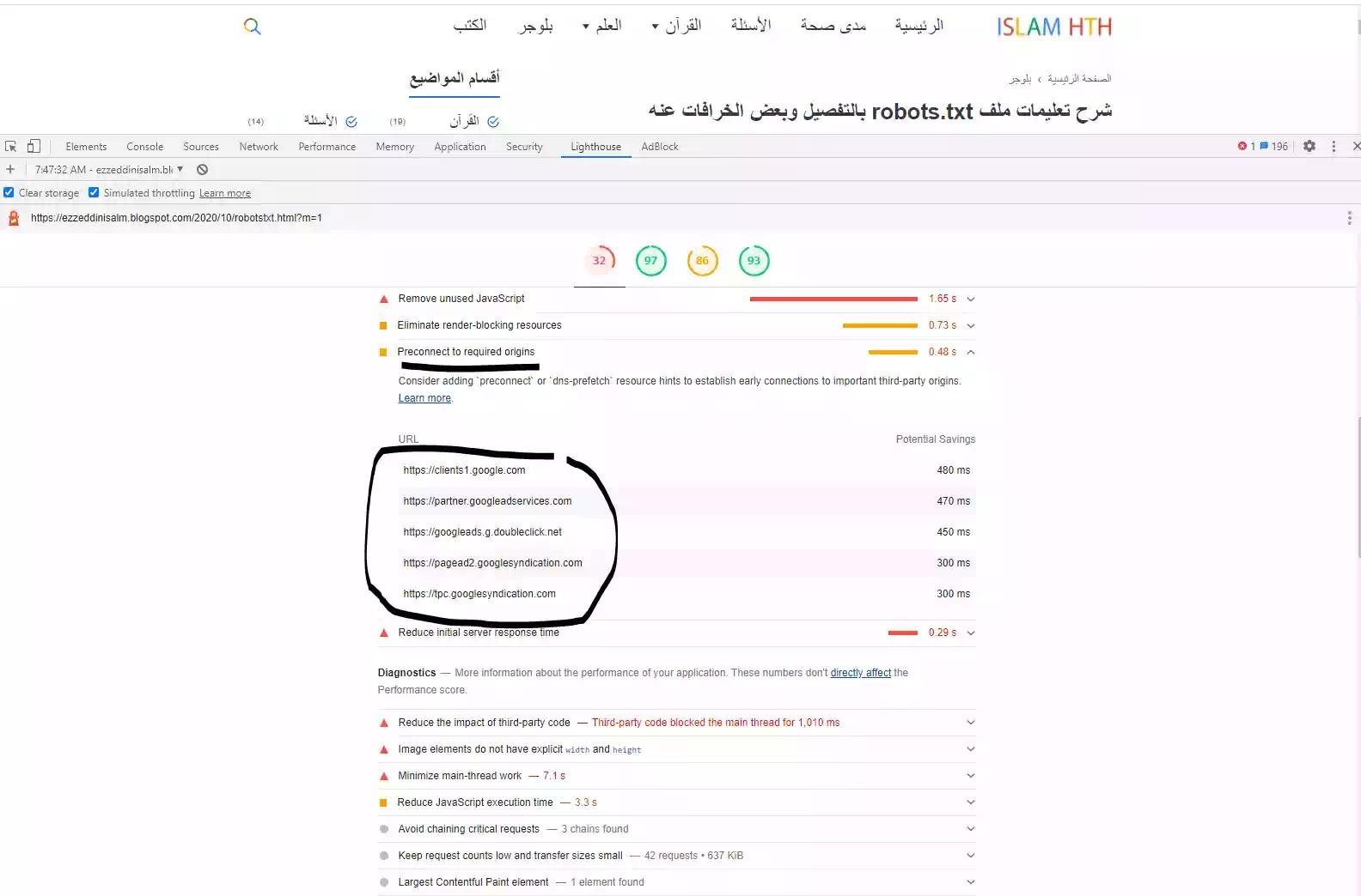 إضافة preconnect لتسريع موقعك في بلوجر وفق ما قالته pagespeed