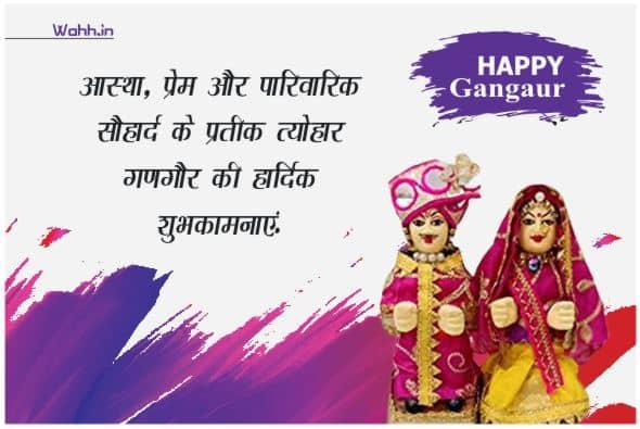 Happy Gangaur Status For Whatsapp