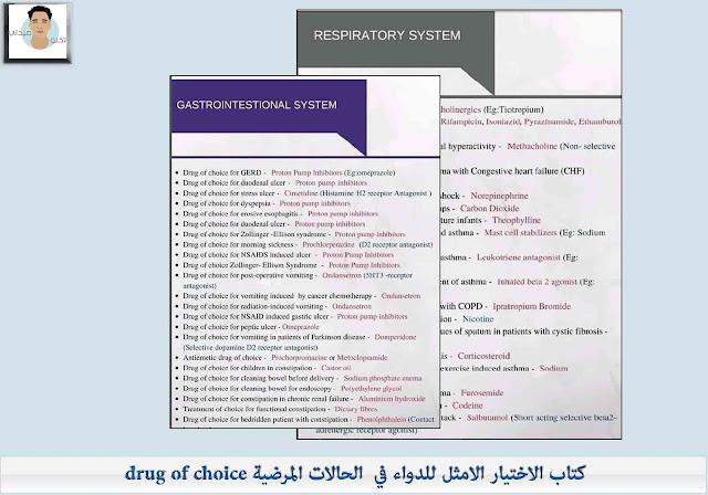 drug of choice كتاب الاختيار الأمثل للدواء في الحالات المرضية