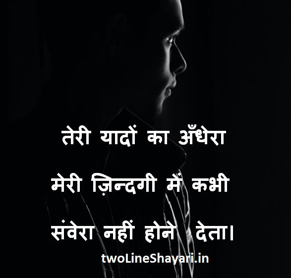 missing shayari images, missing shayari pictures