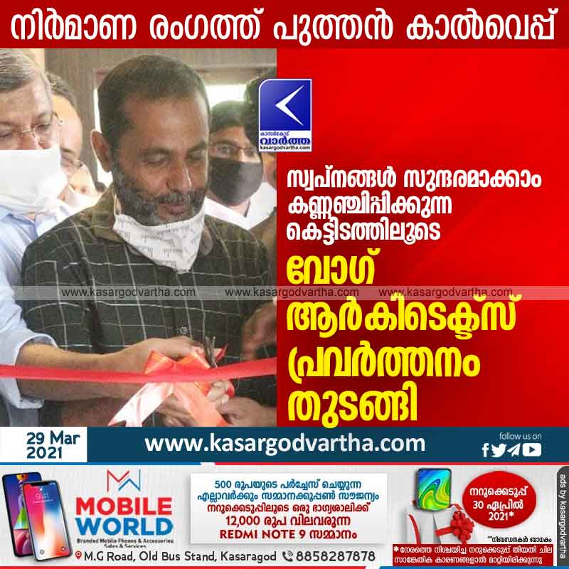 Kasaragod, Kerala, News, Vogue Architects began operations.