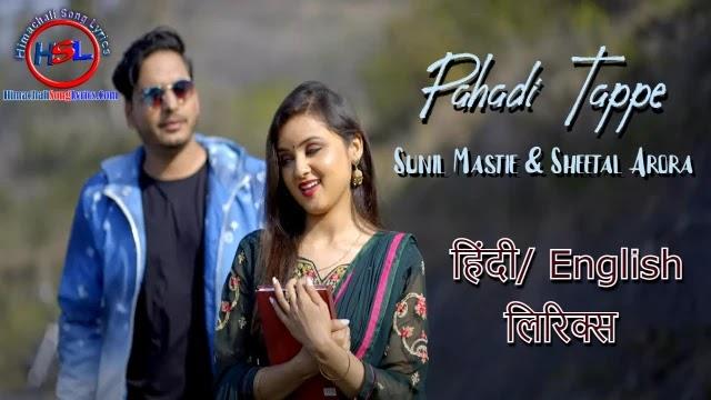 Himachali Pahadi Tappe Song Lyrics : Sunil Mastie & Sheetal Arora : पहाड़ी टप्पे