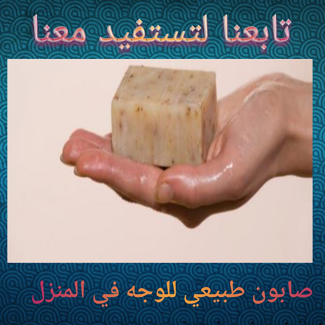 صابون طبيعي للوجه في المنزل