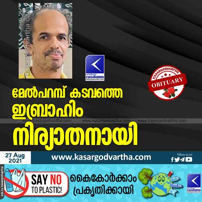 Ibrahim from Melparamb Kadavath passed away