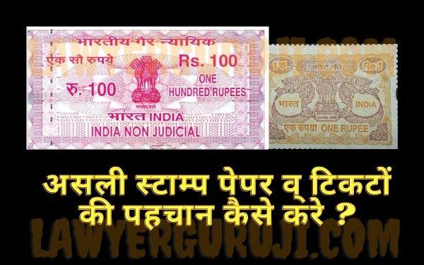 असली स्टाम्प पेपर व् टिकटों की पहचान कैसे करे how to identify genuine stamp paper and stamp, court fees and revenue fess