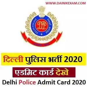 SSC Delhi Police Constable Admit Card 2020 यहाँ देखे Delhi Police Constable Exam Date & Exam Pattern 2020, DainikExam com