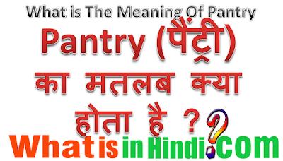 Pantry का मतलब क्या होता है
