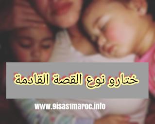 قصص مغربية 9isas maroc