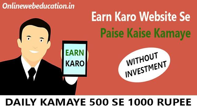 Earn Karo Website Se Paise Kaise Kamaye
