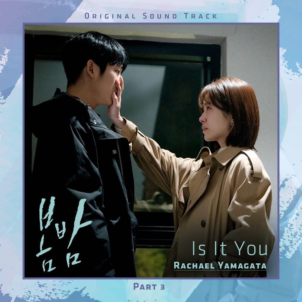 Rachael Yamagata – Spring Rain OSTPart.3