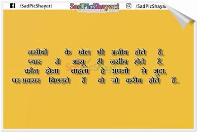 Bewafa Ladki Shayari In Hindi