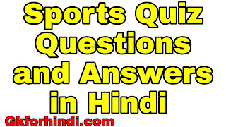 Sports Quiz Questions and Answers in Hindi