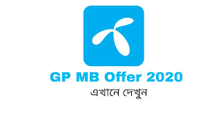 GP mb Offer 2020