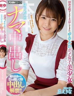 HND-820 Yurufuwa Pome Girls Beautiful Girl Who Came To Tokyo Because The Countryside Is Too Free, The First Raw Creampie Oka Erina